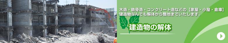 建造物の解体工事