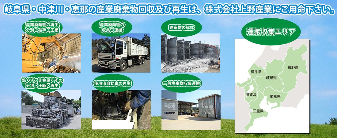 産業廃棄物処理なら上野産業へご連絡下さい