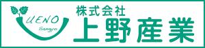 株式会社上野産業