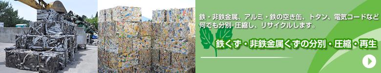 鉄くず・非金属の加工リサイクル