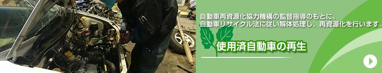 使用済み自動車のリサイクル